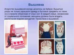 Искусство вышивания всегда ценилось на Кубани. Вышитые узоры не только украша