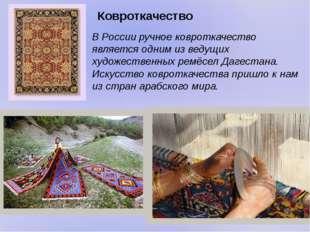 Ковроткачество В России ручное ковроткачество является одним из ведущих худож