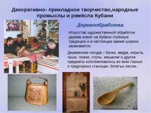 Декоративно- прикладное творчество,народные промыслы и ремёсла Кубани Искусст
