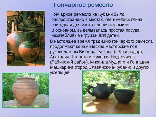 Гончарное ремесло Гончарное ремесло на Кубани было распространено в местах, г...