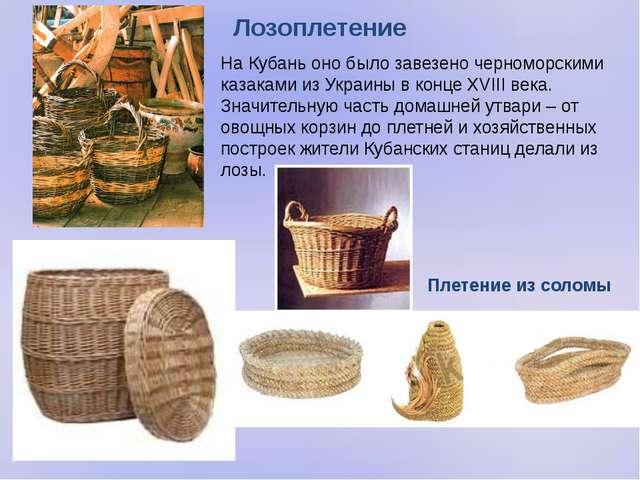 Лозоплетение На Кубань оно было завезено черноморскими казаками из Украины в...