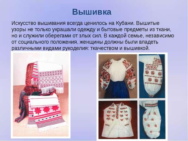 Искусство вышивания всегда ценилось на Кубани. Вышитые узоры не только украша...