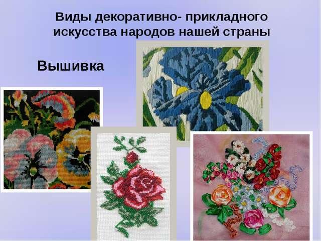 Виды декоративно- прикладного искусства народов нашей страны Вышивка