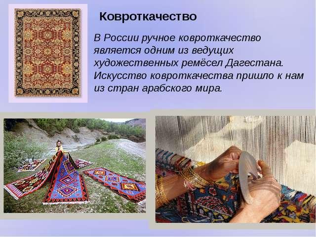 Ковроткачество В России ручное ковроткачество является одним из ведущих худож...