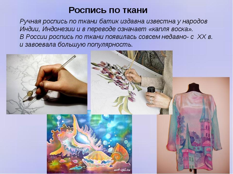 Росписи по ткани доклад