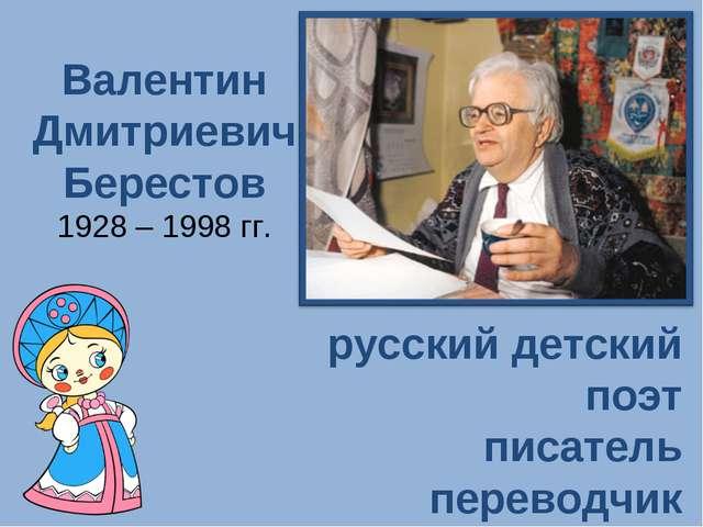 Валентин Дмитриевич Берестов 1928 – 1998 гг. русский детский поэт писатель пе...
