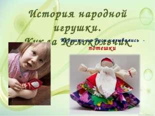 История народной игрушки. Кукла Колокольчик Игрушки на Руси назывались - поте