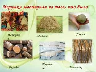 Игрушки мастерили из того, что было под рукой: Лоскутов Соломы Дерева Веточек