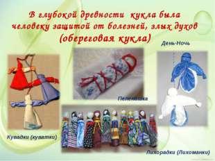 В глубокой древности кукла была человеку защитой от болезней, злых духов (обе