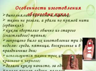 Особенности изготовления обереговых кукол выполнялись без иглы и ножниц; ткан