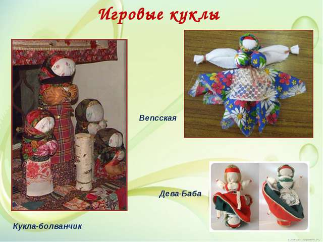 Игровые куклы Дева-Баба Вепсская Кукла-болванчик