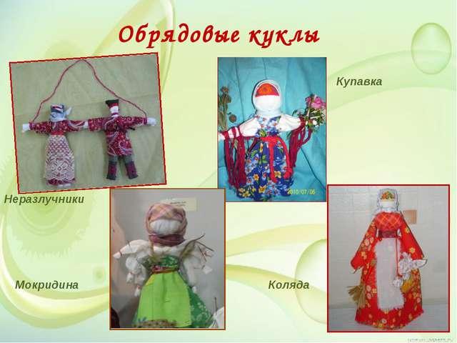 Обрядовые куклы Неразлучники Мокридина Купавка Коляда