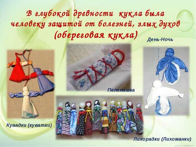 В глубокой древности кукла была человеку защитой от болезней, злых духов (обе...