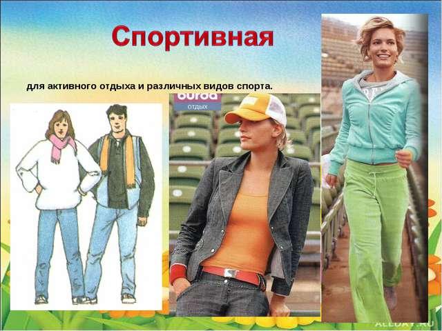 для активного отдыха и различных видов спорта.