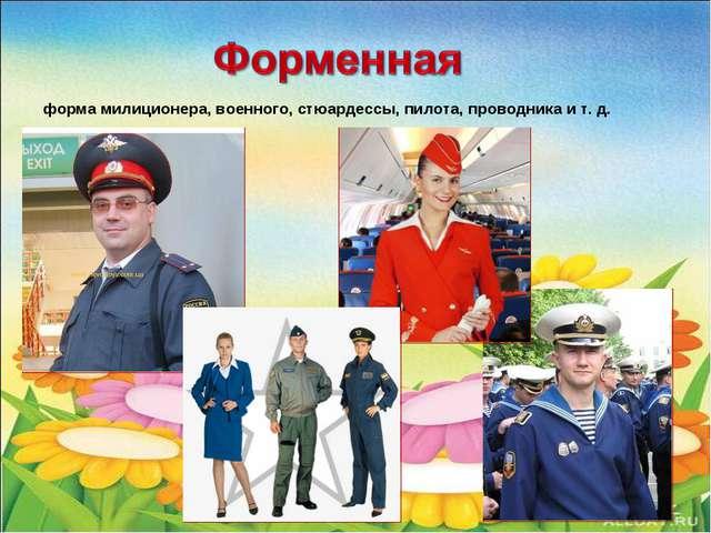 форма милиционера, военного, стюардессы, пилота, проводника и т. д.