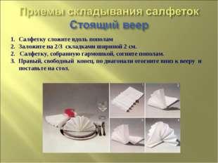 Салфетку сложите вдоль пополам Заложите на 2/3 складками шириной 2 см. 2. Сал