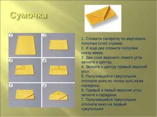 1. Сложите салфетку по вертикали пополам (сгиб справа). 2. И ещё раз сложите
