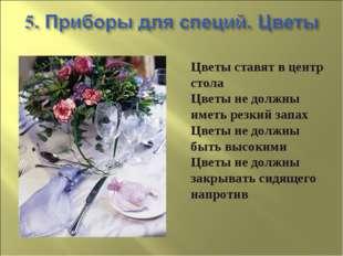 Цветы ставят в центр стола Цветы не должны иметь резкий запах Цветы не должны