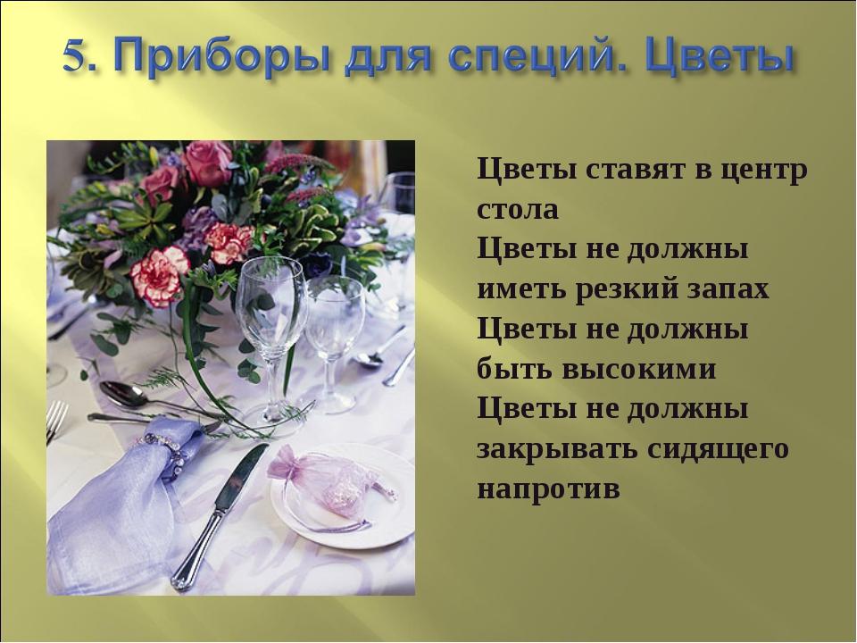 Цветы ставят в центр стола Цветы не должны иметь резкий запах Цветы не должны...