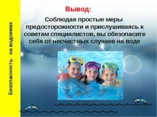 Безопасность на водоемах Соблюдая простые меры предосторожности и прислушива