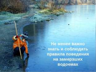видео Не менее важно знать и соблюдать правила поведения на замерзших водоемах