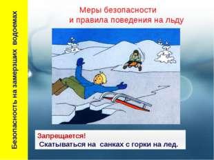 Безопасность на замерзших водоемах Меры безопасности и правила поведения на