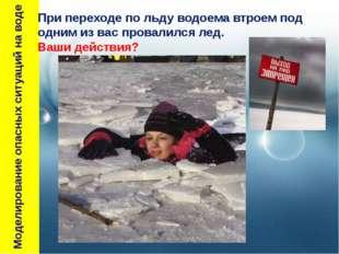 Моделирование опасных ситуаций на воде При переходе по льду водоема втроем п