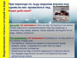 Моделирование опасных ситуаций на воде Друзьям: Не паниковать! лечь на лед,