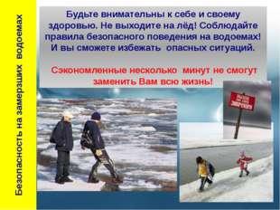 Безопасность на замерзших водоемах Будьте внимательны ксебе и своему здоров