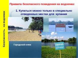 Безопасность на водоемах Правила безопасного поведения на водоемах 1. Купать