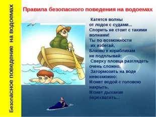 Безопасное поведение на водоемах Катятся волны от лодок с судами... Спорить