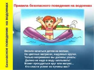 Безопасное поведение на водоемах Правила безопасного поведения на водоемах В