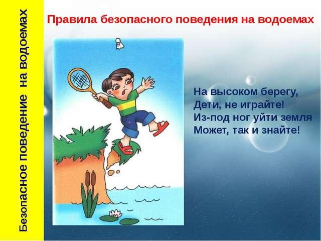 Безопасное поведение на водоемах На высоком берегу, Дети, не играйте! Из-под...