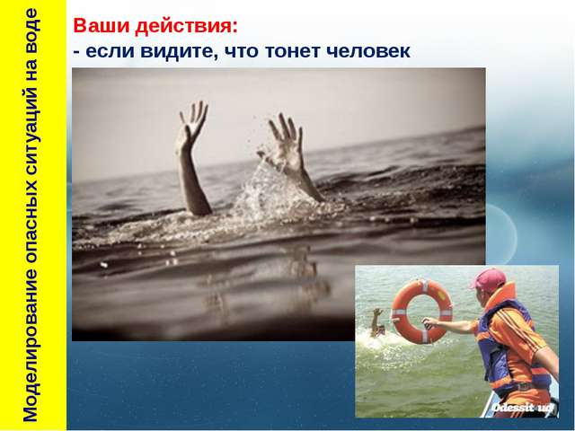 Моделирование опасных ситуаций на воде Ваши действия: - если видите, что тон...