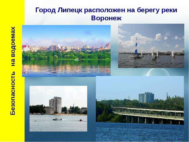 Безопасность на водоемах Город Липецк расположен на берегу реки Воронеж