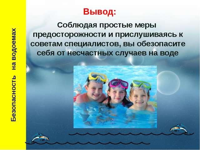 Безопасность на водоемах Соблюдая простые меры предосторожности и прислушива...
