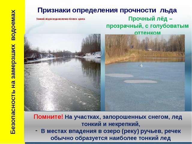 Безопасность на замерзших водоемах Признаки определения прочности льда Тонки...