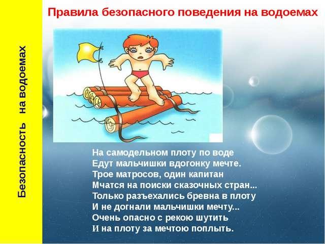 Правила безопасного поведения на водоемах п На самодельном плоту по воде Едут...