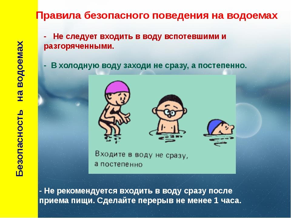 - Не следует входить в воду вспотевшими и разгоряченными. - В холодную воду з...