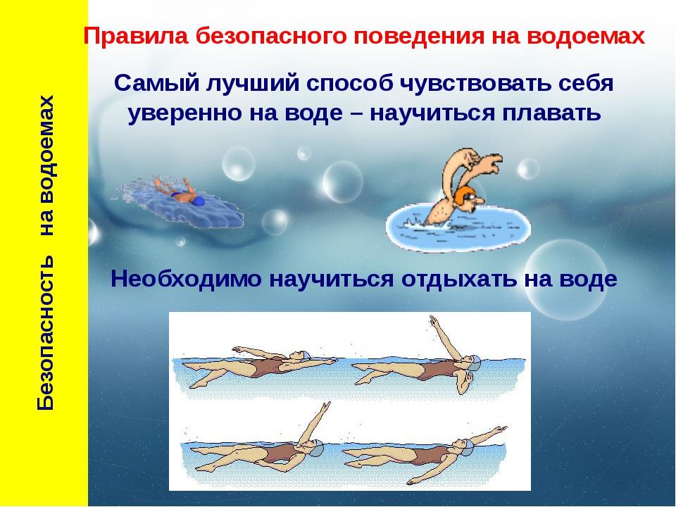 Необходимо научиться отдыхать на воде Безопасность на водоемах Правила безопа...