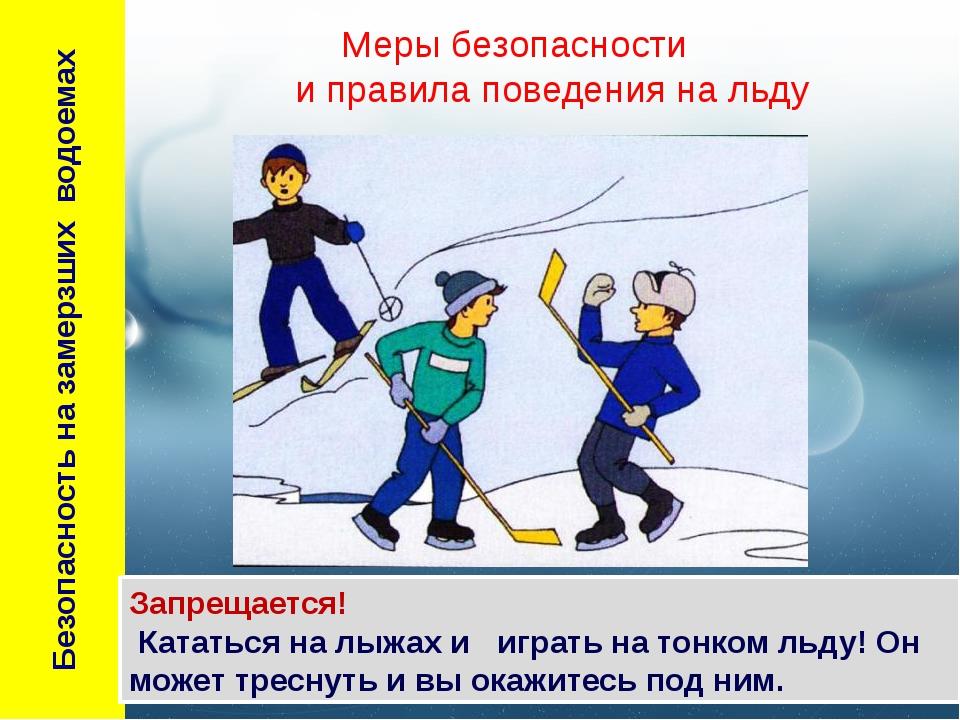 Безопасность на замерзших водоемах Меры безопасности и правила поведения на...