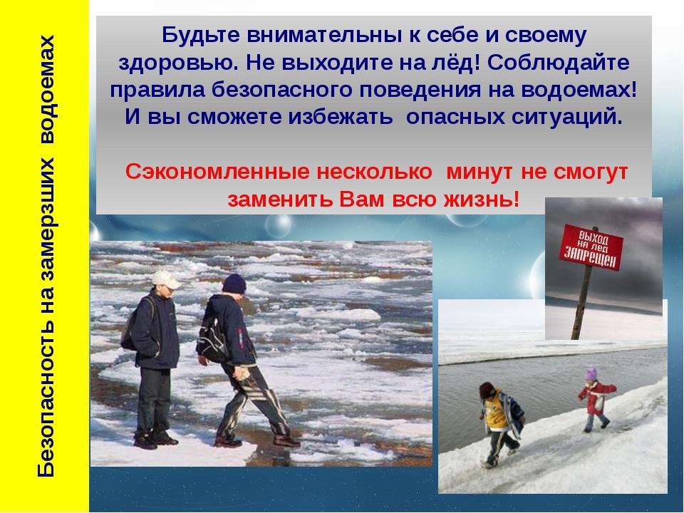 Безопасность на замерзших водоемах Будьте внимательны ксебе и своему здоров...