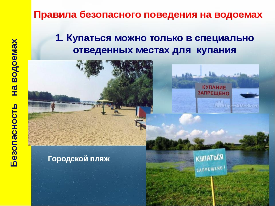 Безопасность на водоемах Правила безопасного поведения на водоемах 1. Купать...