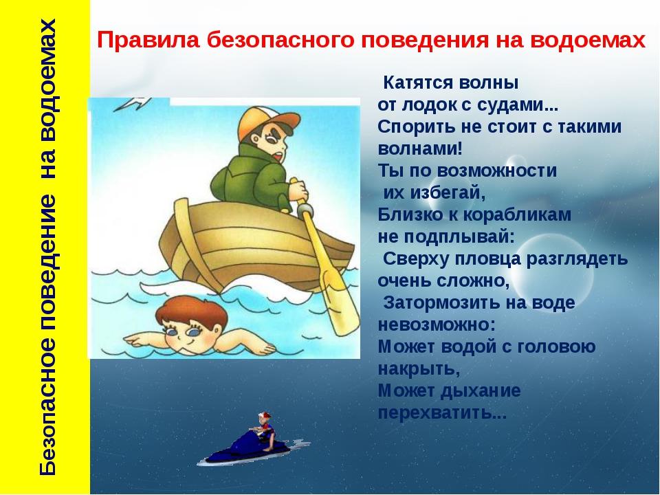Безопасное поведение на водоемах Катятся волны от лодок с судами... Спорить...