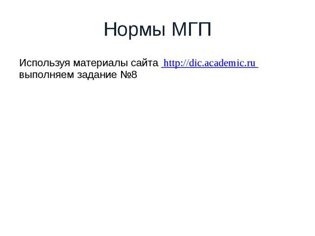 Нормы МГП Используя материалы сайта http://dic.academic.ru выполняем задание №8