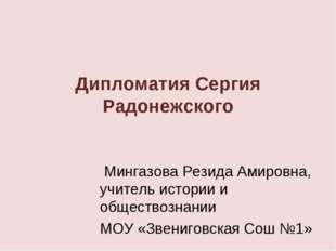 Дипломатия Сергия Радонежского Мингазова Резида Амировна, учитель истории и о