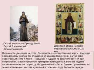 Сергей Кириллов «Преподобный Сергий Радонежский. (Благословение)» Дионисий Ик