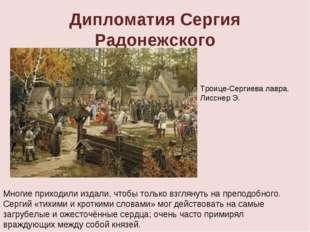 Дипломатия Сергия Радонежского Троице-Сергиева лавра. Лисснер Э. Многие прихо