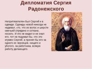 Дипломатия Сергия Радонежского Непритязателен был Сергий и в одежде. Одежды н