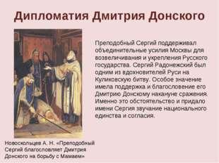 Дипломатия Дмитрия Донского Преподобный Сергий поддерживал объединительные ус